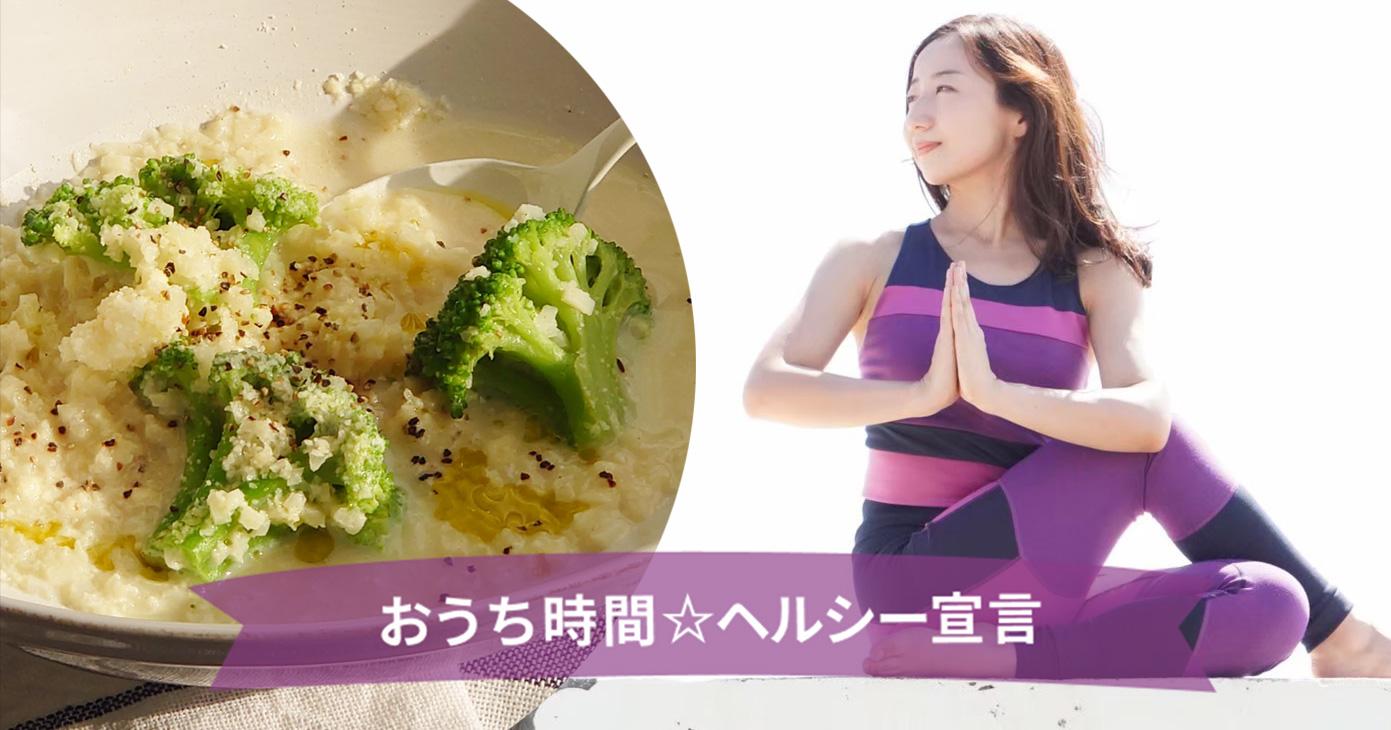 ヨガかんぬきのポーズ×カリフラワーライス豆乳リゾットレシピ