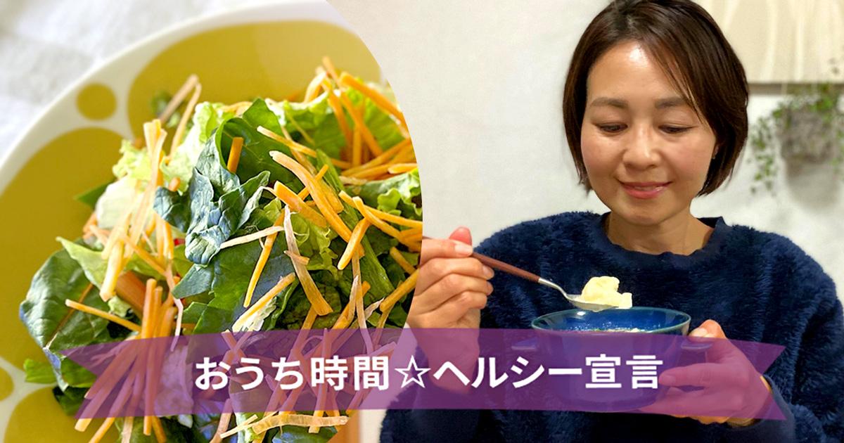 タオルで!肩こりストレッチ×冬野菜クリームシチューレシピ